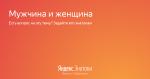 Что раздражает тебя – «Почему человека раздражает в других людях именно то, что он не любит в себе?» – Яндекс.Знатоки
